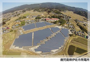 ソーラータウン 鹿児島県伊佐市発電所