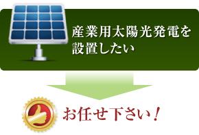 産業用太陽光発電を設置したい