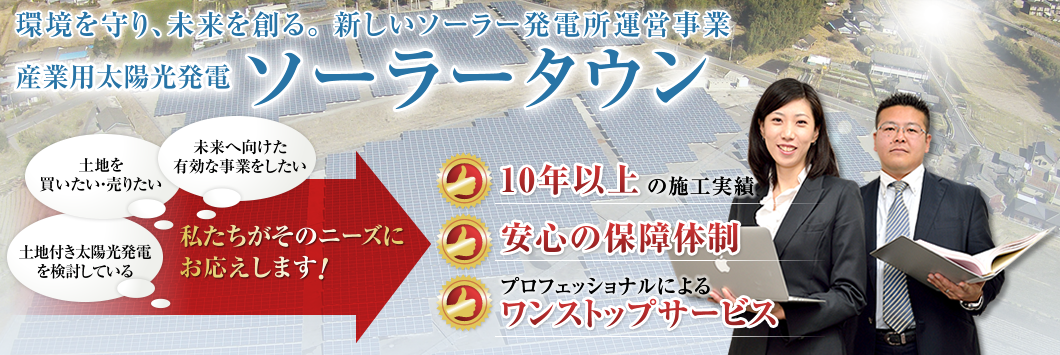 環境を守り、未来を創る。 新しい低圧分譲型太陽光発電所運営事業 産業用太陽光発電 ソーラータウン